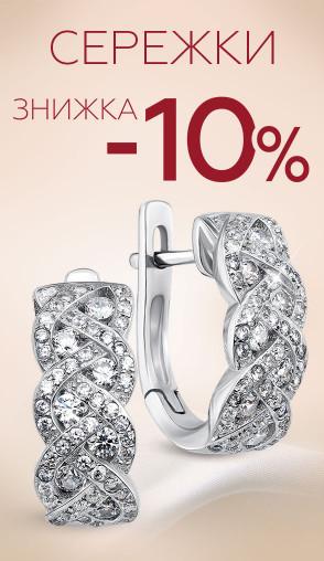 ab8e36b72e048c Серебряные серьги: купить сережки из серебра в Украине, цена и каталог -  Срібний Вік