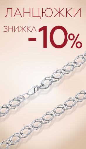 Серебряные цепочки  купить цепи из серебра в Украине d70d7d8207246