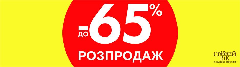 распродажа -65_top