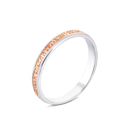 Обручальное кольцо Спаси и Сохрани (К23/436-17.5)