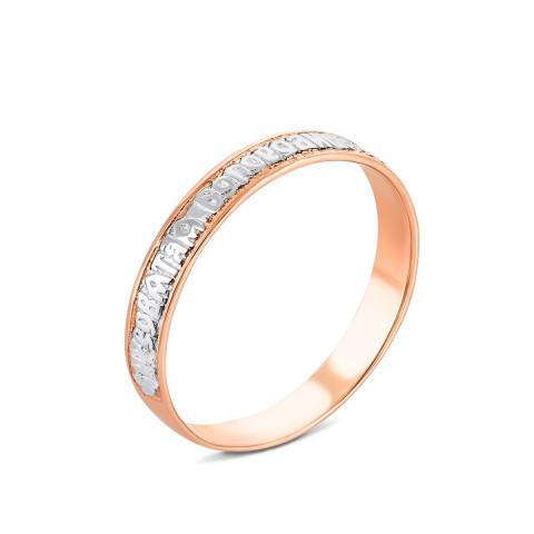 Обручальное кольцо Спаси и Сохрани (К32/001-16)