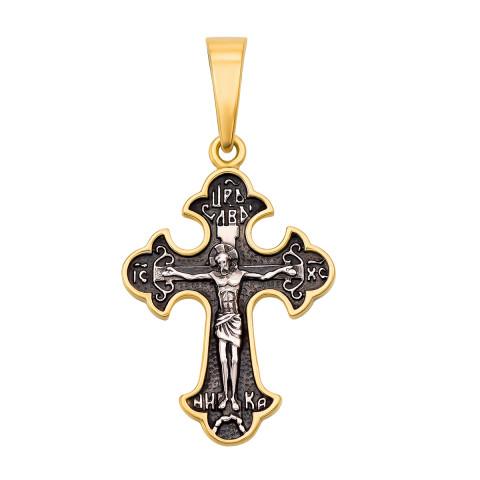 Срібний хрестик. Розп'яття Христове (с31342/1)