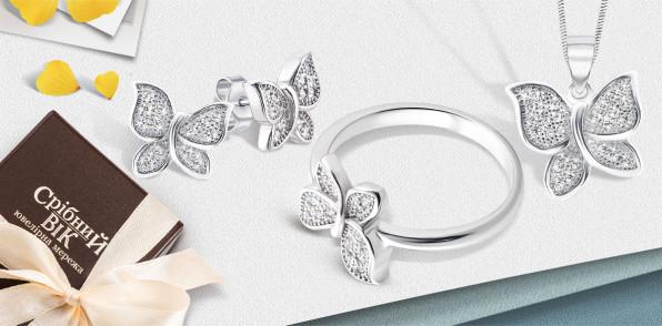 Комплект «Butterfly»